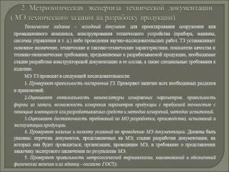 Метрологическая экспертиза проектной документации