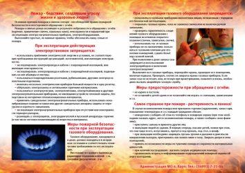 Противопожарный режим при эксплуатации газовых нагревательных приборов