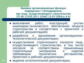 Обязанности генподрядчика в строительстве СНИП