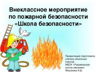 Мероприятие по пожарной безопасности в начальных классах